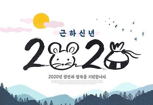 Image result for 2020년 근하신년